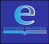 Електронна библиотека